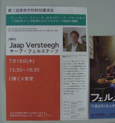 poster van presentatie Jaap Versteegh in Japan